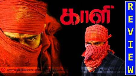 """KAALI"" Movie Review | Tamil Review | Vijay Antony | Video Review"