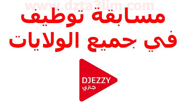 اعلان مسابقة توظيف في جيزي في العيد من الولايات - جوان djezzy recrutement 2019