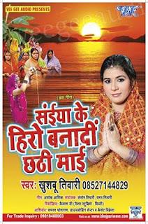 Saiya Ke Hero Banadi Chhathi Mai - Bhojpuri Chhath Geet Music Album
