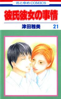 彼氏彼女の事情 第01-21巻