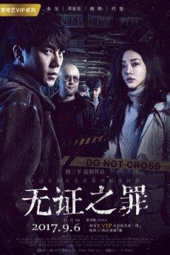 Phim Tội Lỗi Không Chứng Cứ-Burning Ice (2017)