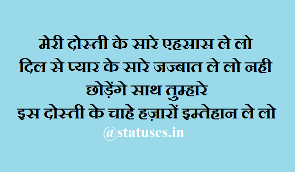 dosti ke imtihaan Friendship Quotes In Hindi