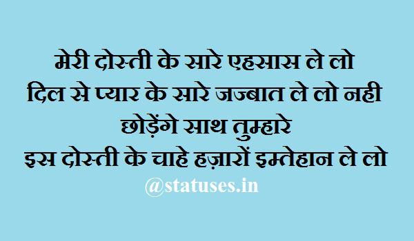 dosti ke imtihaan Friendship Quotes In Hindi