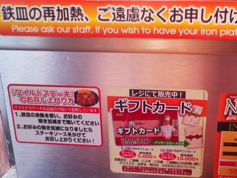 肉マネーギフトカード いきなりステーキ岐阜茜部店