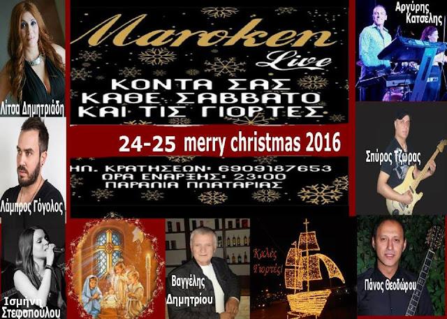 Ηγουμενίτσα: MAROKEN Live κάθε Σάββατο και τις γιορτές
