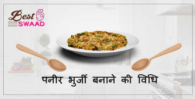 paneer bhurji recipe in hindi | पनीर भुर्जी