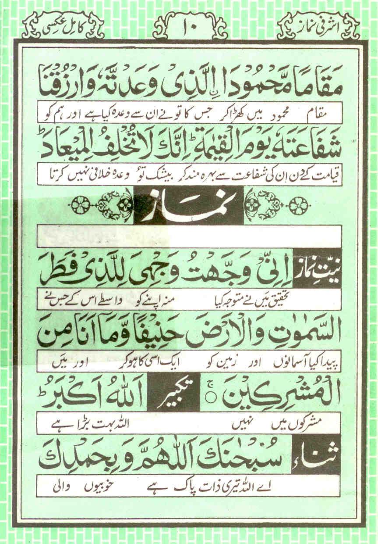 books urdu in dua file type pdfs islamic