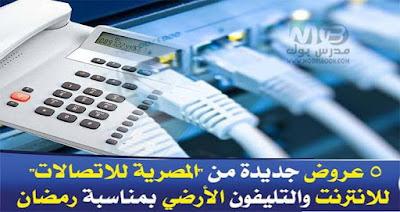 أفضل خمس عروضة لشركة المصرية للاتصالات خلال شهر رمضان 2017