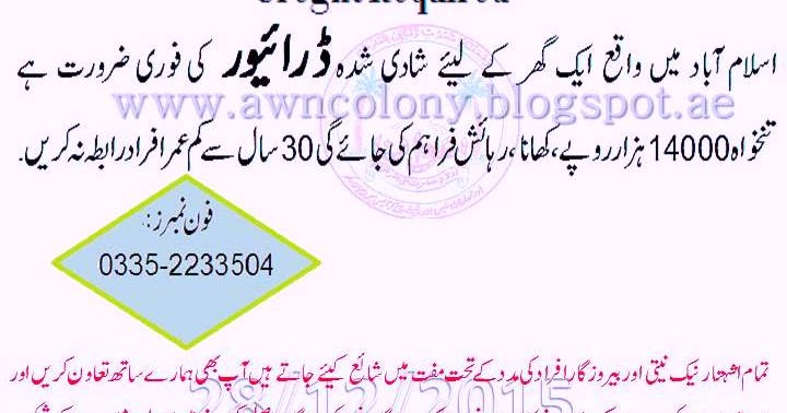 HoT jObS: Driver Required for Home in Islamabad