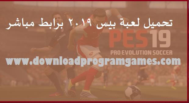 تحميل لعبة بيس 2019 برابط مباشر 2019 Pro Evolution Soccer