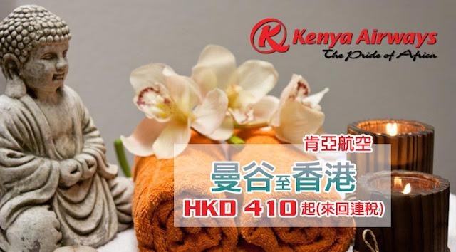 嘩!勁平!曼谷飛香港 來回連稅$410起,香港飛曼谷 來回連稅$1,098起,11月底前出發