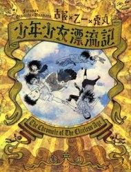 Shounen Shoujo Hyouryuuki – Truyện tranh