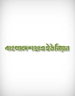 bangladesh satro union vector logo, bangladesh satro union logo, bangladesh satro union logo vector, bangladesh satro union, bangladesh satro union logo ai, bangladesh satro union logo eps, bangladesh satro union logo png, bangladesh satro union logo svg