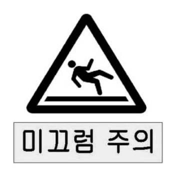 바닥이 미끄러우니까 조심하십시오