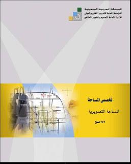 كتاب رائع عن المساحة التصويرية pdf
