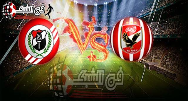 الان تشكيلة الأهلي المتوقعة أمام الداخلية اليوم الأربعاء 28/2/2018