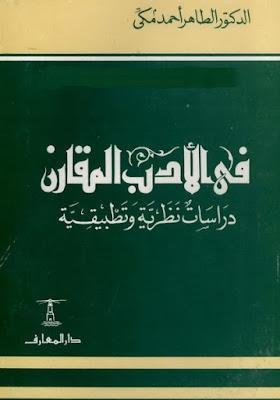 تحميل كتاب امرؤ القيس حياته وشعره