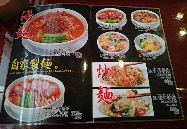 中華 坦々亭 大山店のメニューの写真