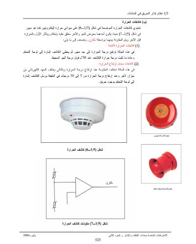 نظام انذار الحريق pdf