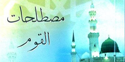 القبض والبسط عند الصوفية