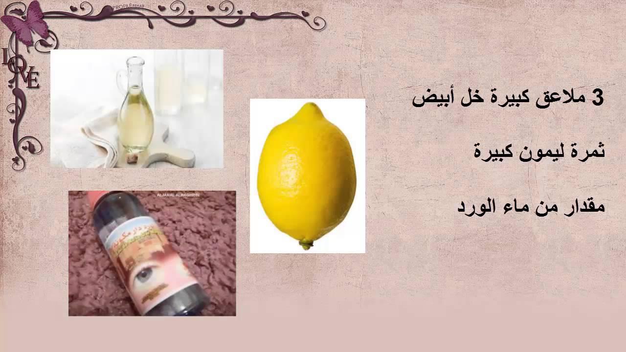 وصفات طبيعية لتفتيح الابط والركبه والرقبه 2019