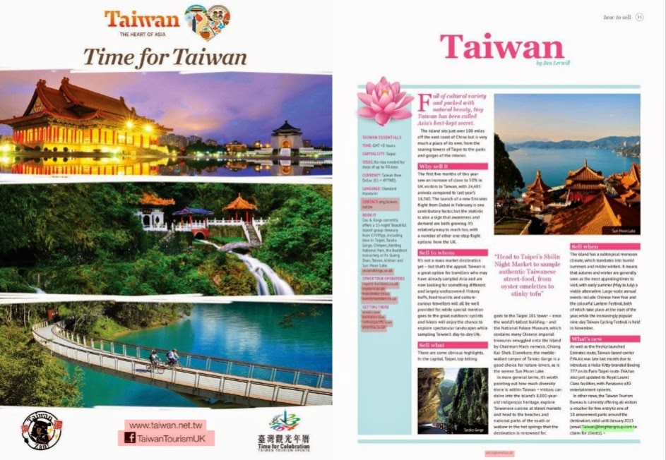 台灣旅遊資訊