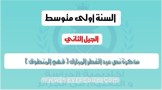 مذكرة نص عيد الفطر المبارك ( فهم المنطوق ) اللغة العربية للسنة الاولى متوسط الجيل الثاني