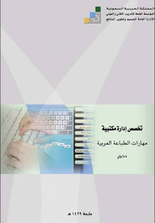 مهارات الطباعة العربية pdf