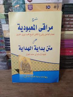 Buku Khulashah Al-Madad An-Nabawi Toko Buku Aswaja Surabaya