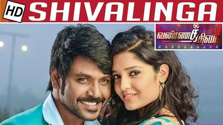 Shivalinga Movie Review | Raghava Lawrence | Ritika Singh |Vannathirai-Priyadharshini