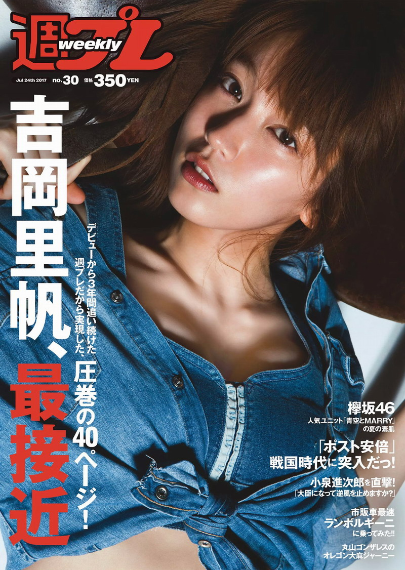 [Weekly Playboy] 2017 No.30 吉岡里帆 原あや香 竹内渉 逢沢まりあ 欅坂46 他 weekly 08070