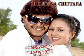 Cheluvina Chittara Kannada movie mp3 song download or online play