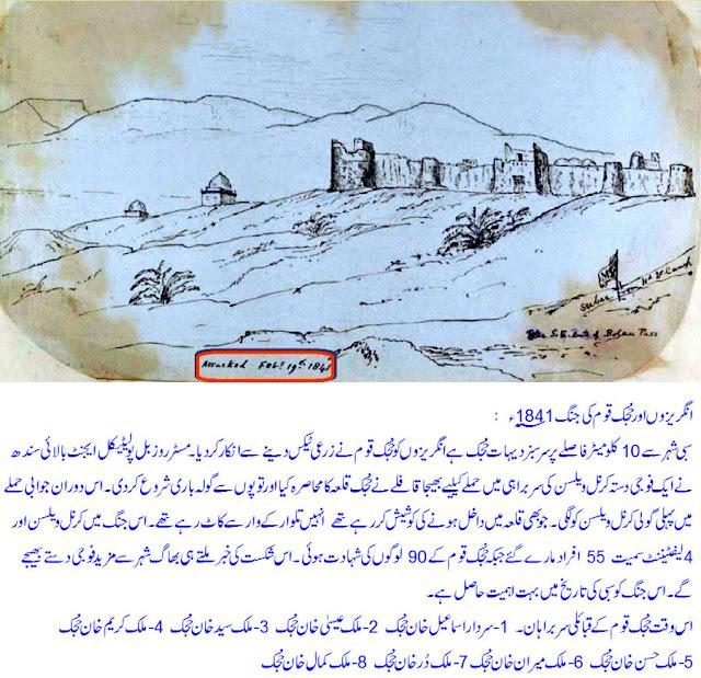 Anglo - khajjak battle 1841