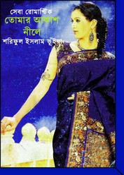 Tomar Akash Neele by Shariful Islam Bhuiyan