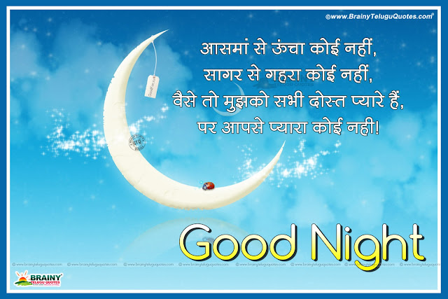 good Night hd wallpapers, good night quotes in hindi, hindi latest good night hd wallpapers