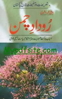 Rudad e Chaman by Peer Ali Muhammad Rashdi