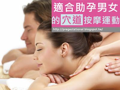 準備懷孕,可以常按「三陰交」、「太衝」、「太溪」等穴位