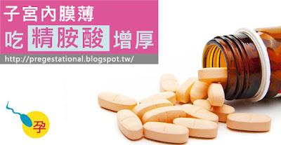 每天6克精胺酸增加子宮內膜厚度