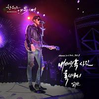 Download Chord Lagu & Kunci Gitar Kim Woo Bin – Do You Know (Ost.Uncontrollably Fond)