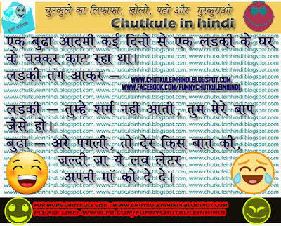 DIRTY HINDI CHUTKULE