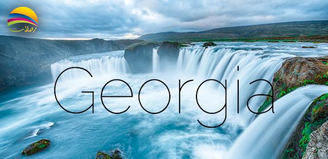 برنامج جورجيا السياحي