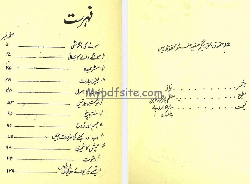 Baghair-Ijazat book