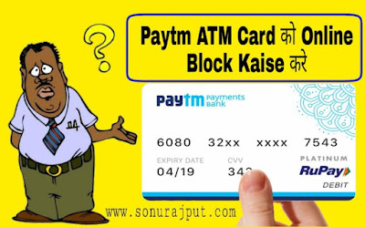 Paytm ATM Debit Card Online Block Kaise Kare