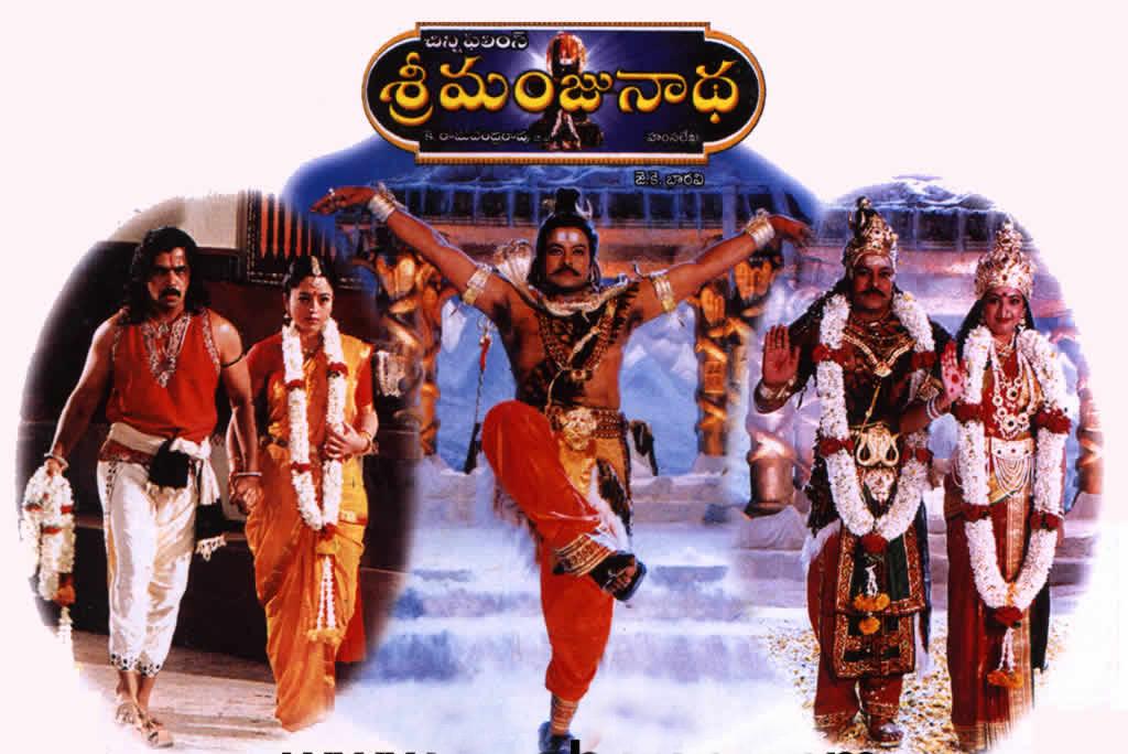 Sri manjunatha telugu songs download.