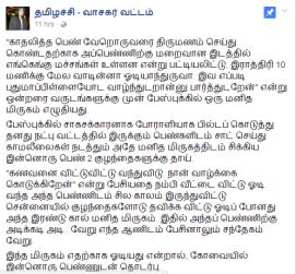 திலீபன் மகேந்திரன், மனித மிருகம்.. காமக்கொடூரன்!: தமிழச்சி அதிர்ச்சி பதிவு!
