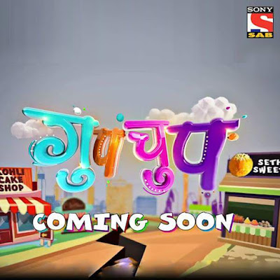'Gupp Chupp' Serial on Sab Tv Wiki Plot,Cast,Promo,Title Song,Timing