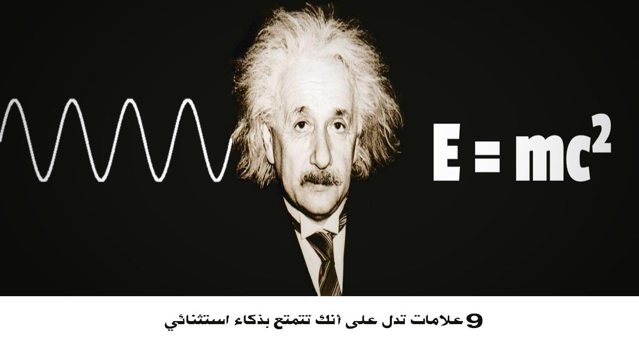9 علامات تدل على أنك تتمتع بذكاء استثنائي