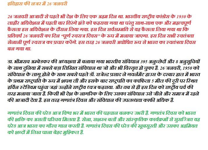 happy republic day speech essay in hindi happy republic republic day speech in hindi