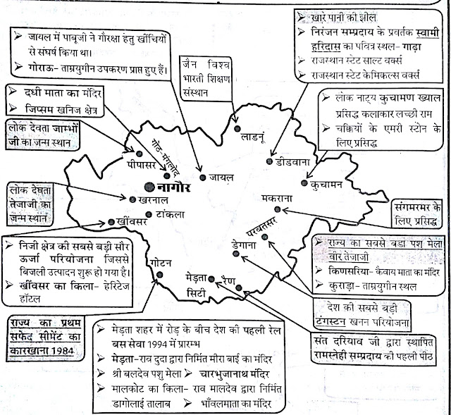 Nagaur map photo