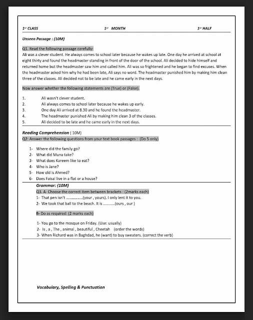 نماذج أمتحانات الشهر الأول للصف الاول المتوسط للعام الدراسي الجديد 2018-2017